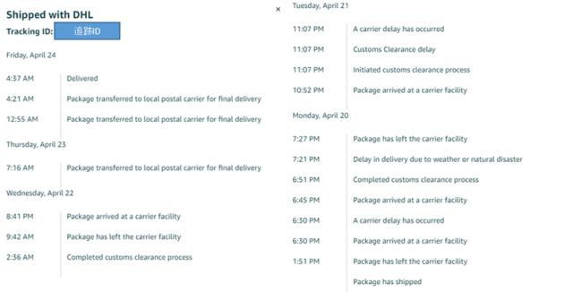 Amazon.com_個人輸入購入記04_荷物の追跡詳細