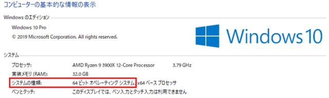 DisplayPort問題解決_システムの種類