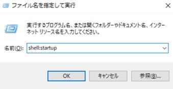 DisplayPort問題解決_ファイル名を指定して実行からスタートアップを起動