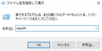 DisplayPort問題解決_ファイル名を指定して実行からレジストリを起動