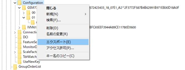 DisplayPort問題解決_レジストリのゴミ削除前にバックアップ