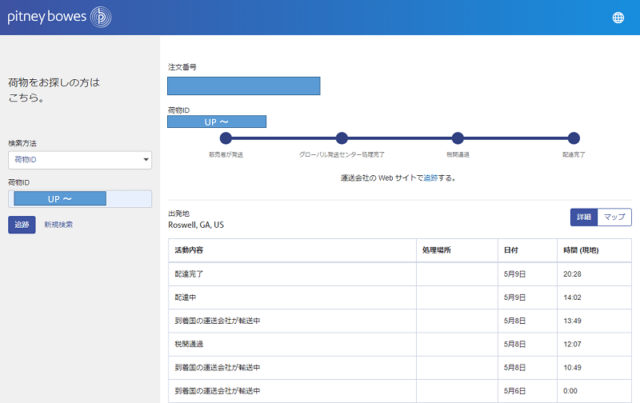 PercelTracker(pitney bowes)_荷物追跡_詳細