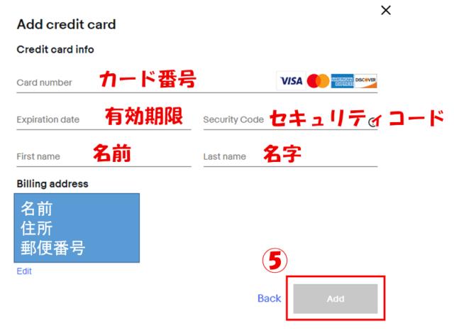 ebay.com_クレジットカード&デビットカード登録05