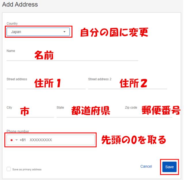 ebay.com_住所(届け先)登録05