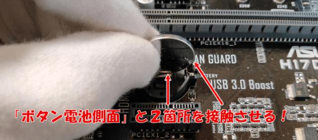 ボタン電池による確実なCMOSクリア