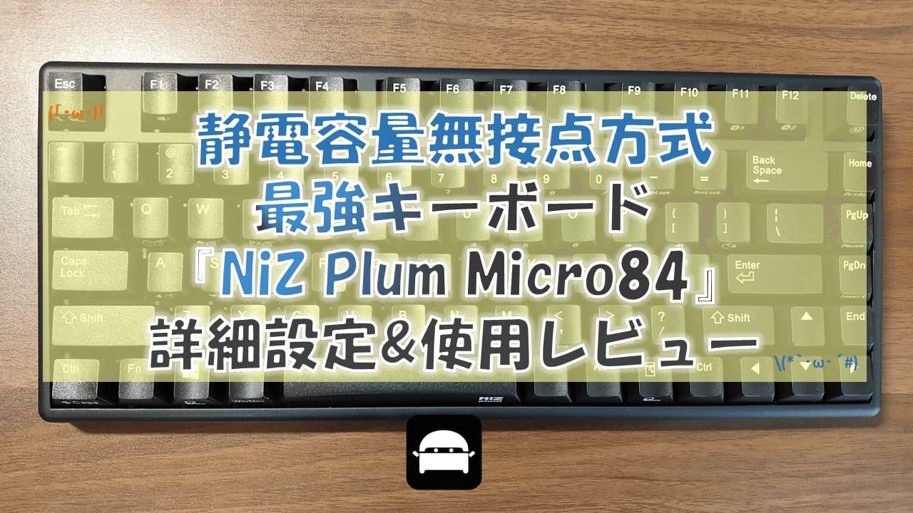 静電容量無接点方式の最強キーボード『NiZ Plum Micro84』詳細設定&使用レビュー