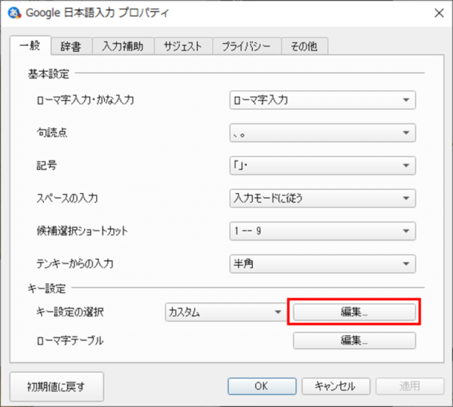 Google日本語入力_プロパティから編集