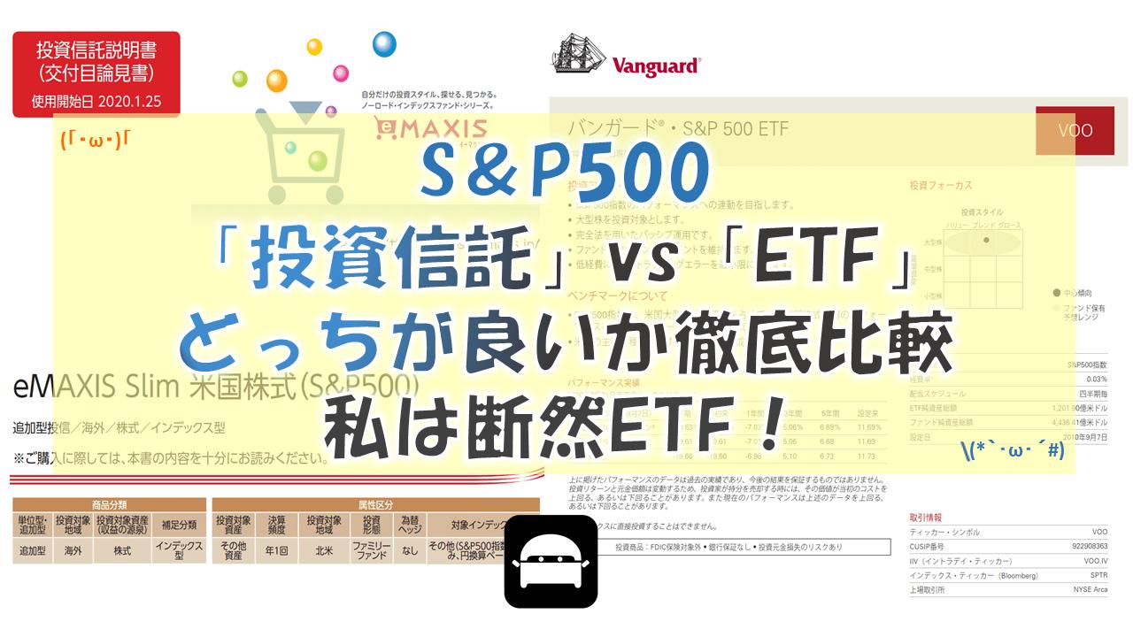 S&P500は投資信託とETFどっちが良い?徹底比較した結果、私は断然ETF!