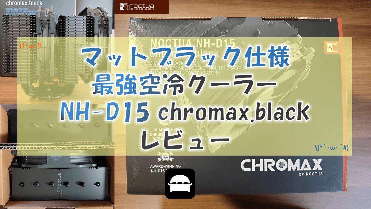 マットブラック仕様の最強空冷クーラーNH-D15 chromax.blackレビュー