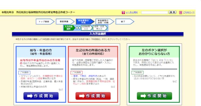 国税庁_令和_所得税及び復興特別所得税の確定申告書作成コーナー