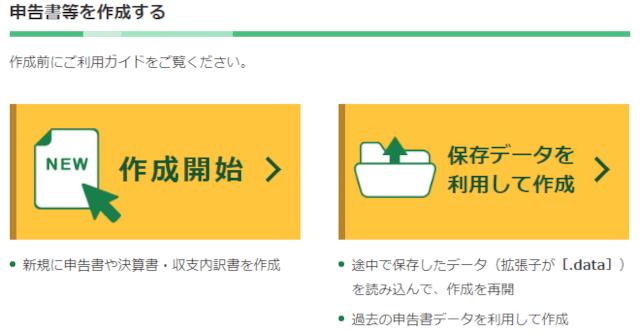 国税庁_確定申告書等の作成開始