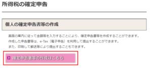 国税庁_確定申告書等の作成