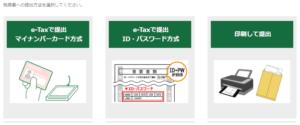 国税庁_確定申告書等の税務署への提出方法を選択