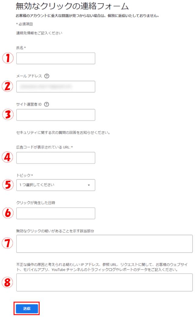 AdSenseヘルプ_無効なクリックの連絡フォーム