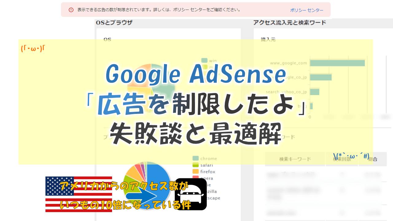 Google AdSense「広告を制限したよ」失敗談と最適解