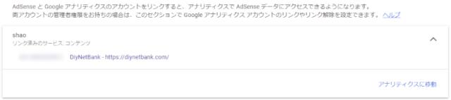 Google AdSense&Analyticsリンク確認02