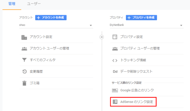 Google Analytics_AdSenseリンク設定02