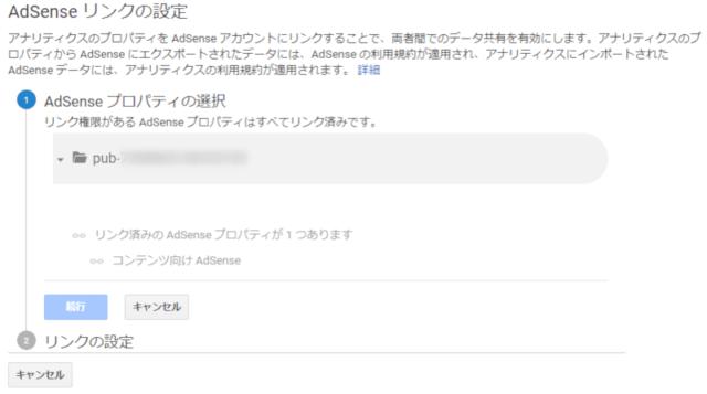 Google Analytics_AdSenseリンク設定04