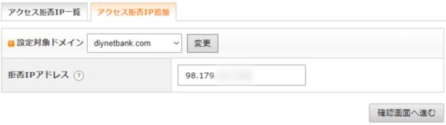 XSERVER_アクセス拒否設定03