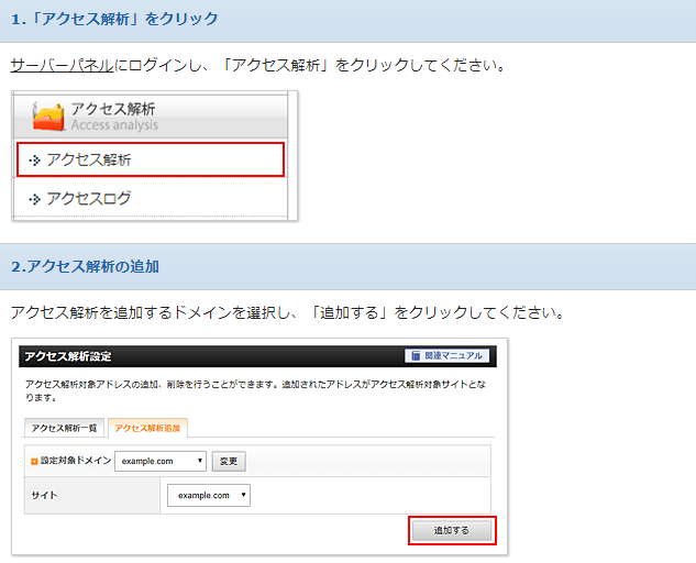 XSERVER_アクセス解析設定