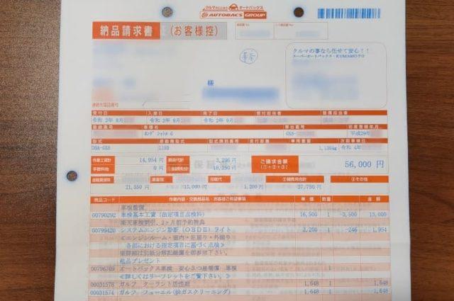 オートバックス車検_納品請求書(お客様控え)
