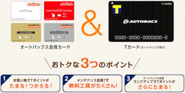 オートバックス_カード&会員特典