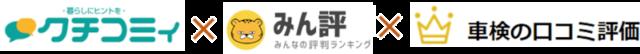 クチコミィ×みん評×楽天車検