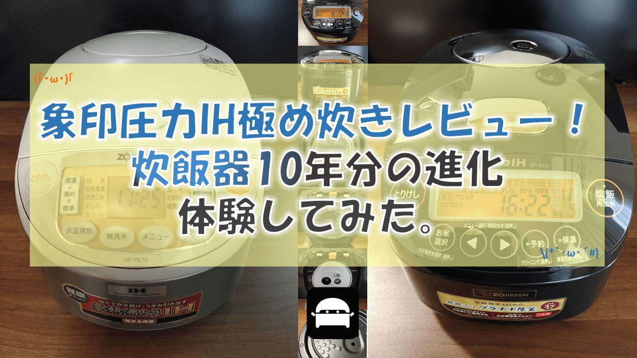 象印圧力IH極め炊きレビュー!炊飯器10年分の進化を体験してみた。