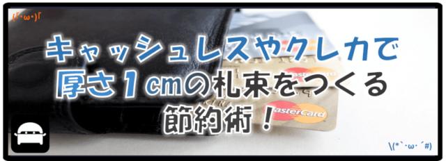 キャッシュレスやクレジットカードで厚さ1cmの札束をつくる節約術