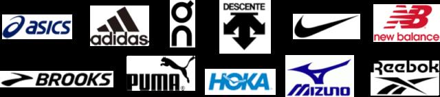 メーカーロゴ_asics・adidas・ON・DESCENTE・Nike・NB・BROOKS・PUMA・HOKA・Mizuno・Reebok