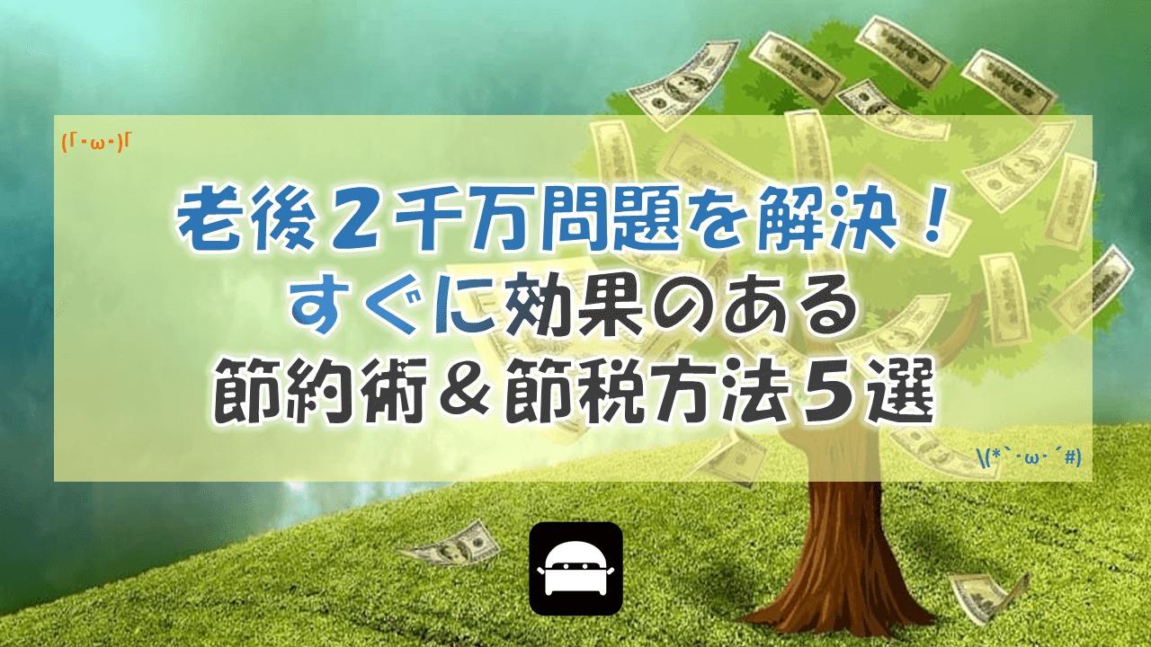 老後2千万問題を解決!すぐに効果のある節約術&節税方法5選