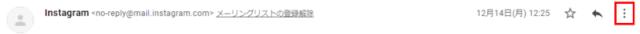メールヘッダー詳細確認方法_Gmail01