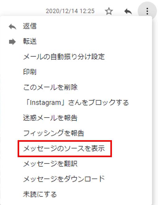 メールヘッダー詳細確認方法_Gmail02