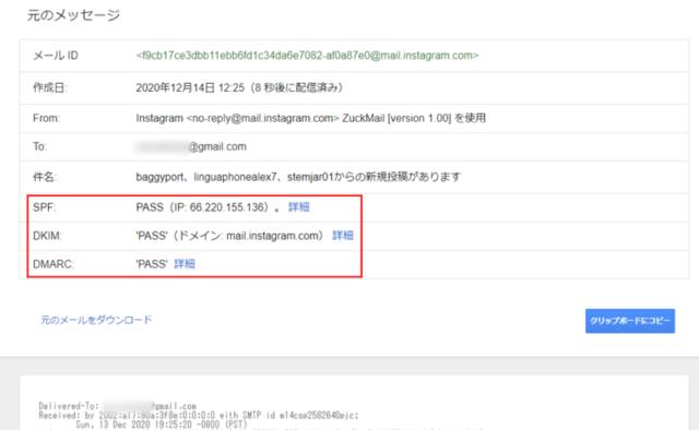 メールヘッダー詳細確認方法_Gmail03