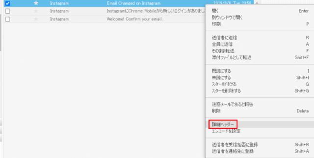 メールヘッダー詳細確認方法_YAHOO!メール01