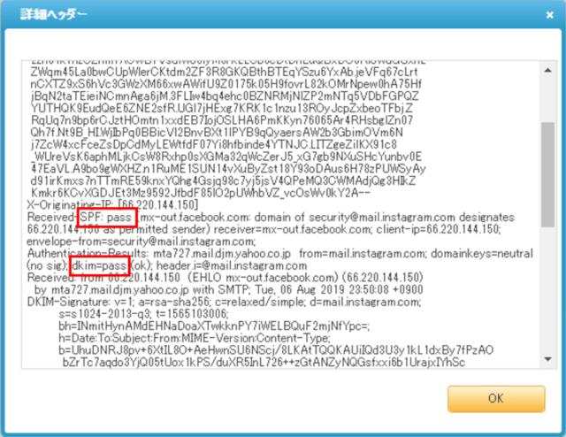 メールヘッダー詳細確認方法_YAHOO!メール02