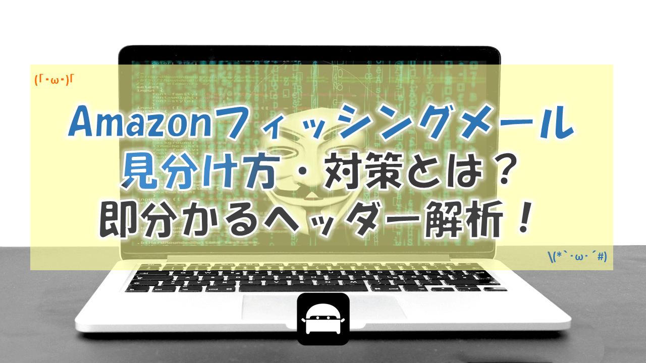 Amazonフィッシングメール見分け方・対策とは?ヘッダー解析で即分かる!