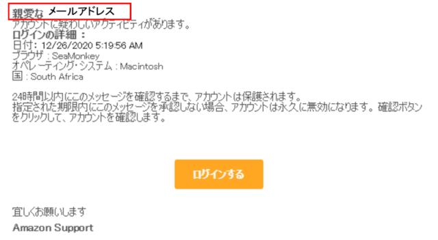 Amazonフィッシングメール_Amazonセキュリティ警告 サインインが検出されました
