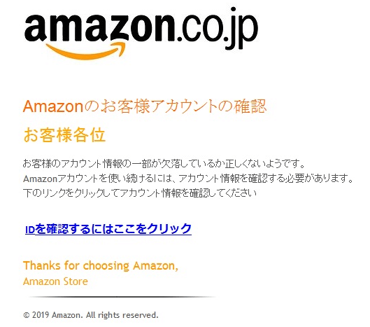 Amazonフィッシングメール_Verify your identity!