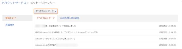 Amazon_メッセージセンター(メール一覧)