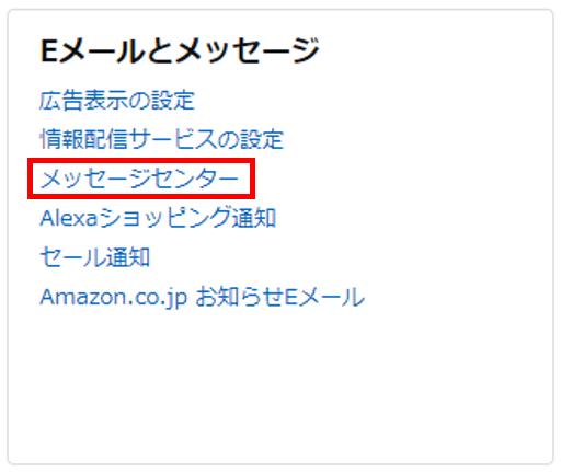 Amazon_Eメールとメッセージ