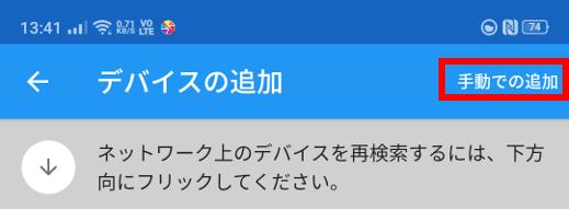 スマホアプリWake On Lan設定_手動での追加
