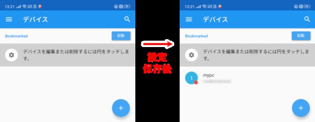 スマホアプリWake On Lan設定_mypc追加前後