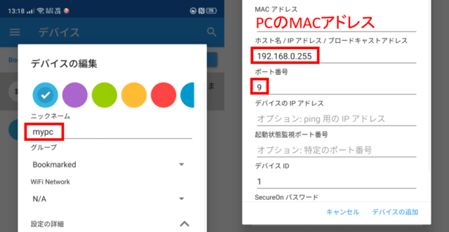スマホアプリWake On Lan設定_mypc追加
