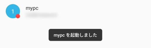 スマホアプリWake On Lan_mypc起動
