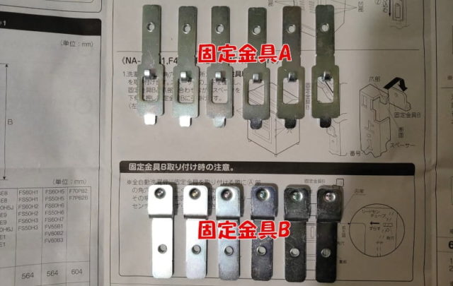 パナソニック_全自動洗濯機専用ユニット台_N-UD71_固定金具