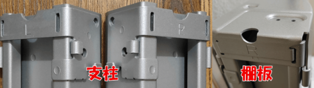 パナソニック_全自動洗濯機専用ユニット台_N-UD71_支柱と棚板にはLRの記載あり
