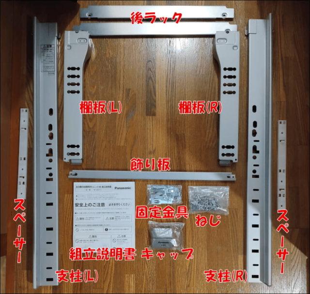 パナソニック_全自動洗濯機専用ユニット台_N-UD71_組立イメージ