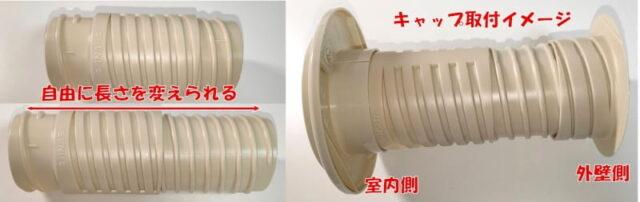 別の部屋のPCを操作&使用する方法_屋外配線(外壁側DIY)貫通スリーブセット説明&キャップ取付イメージ