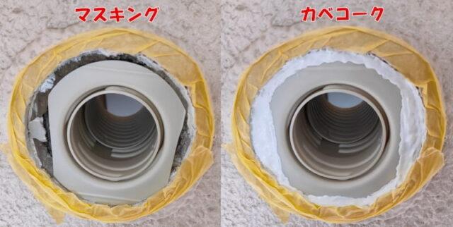 別の部屋のPCを操作&使用する方法_屋外配線(外壁側DIY)貫通スリーブ周りのマスキング&カベコーク塗布完了